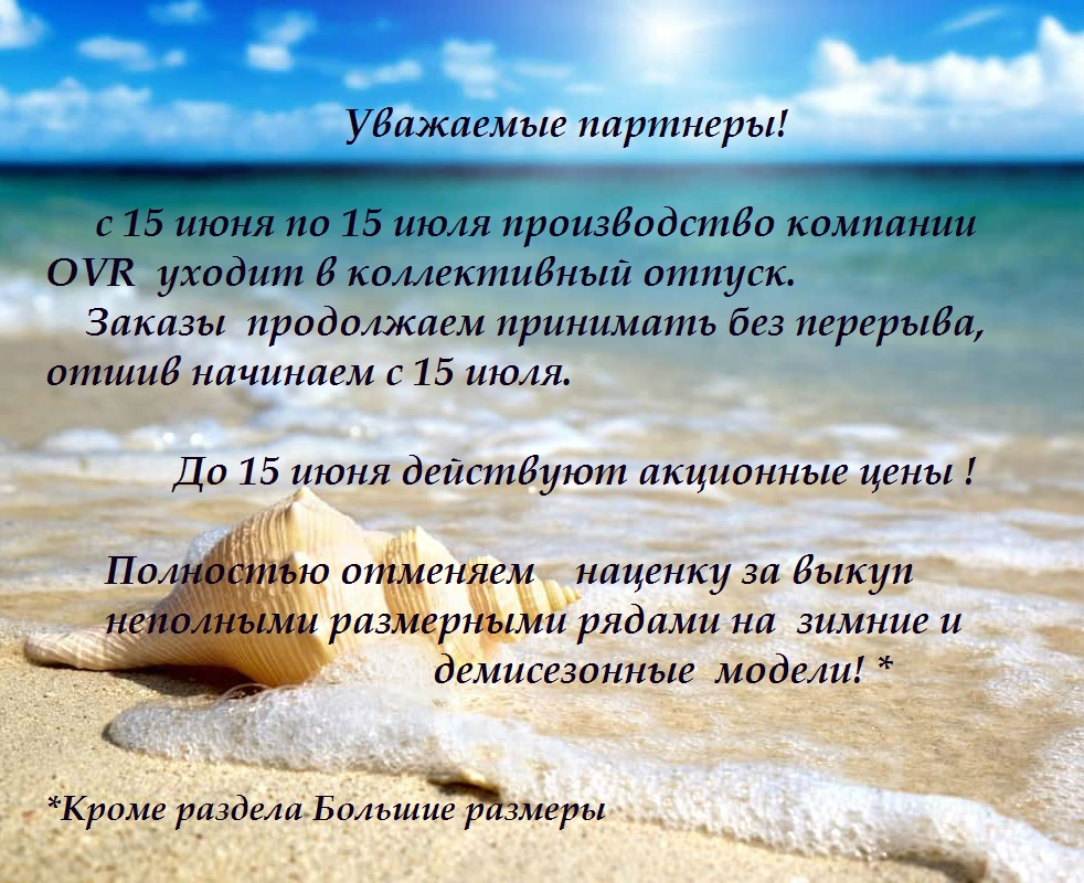 8a87c73a5 Компания OVR, производство женской обуви. отпуск. Оптовая продажа женской  обуви от производителя в Санкт-Петербурге.